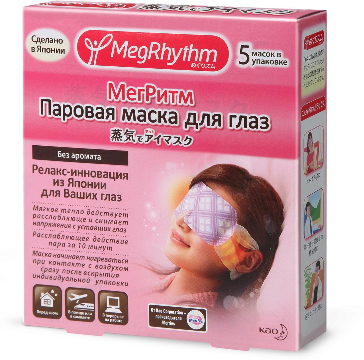 MegRhythm Паровая маска для глаз (Без запаха) 5 шт цена 2017