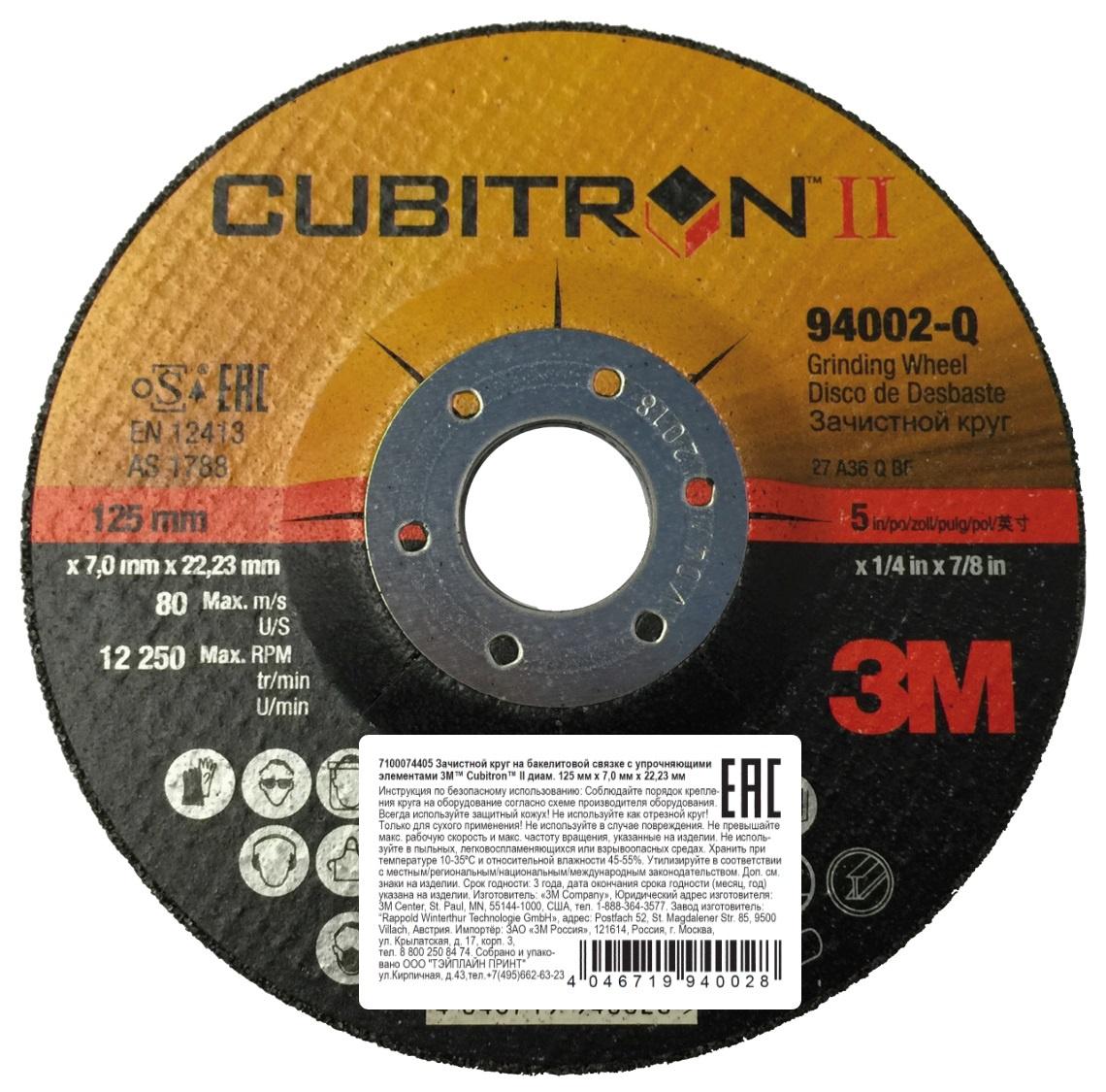 Круг зачистной 3M Cubitron II, 125 x 7 мм, 94002 technomax tm gmt 7