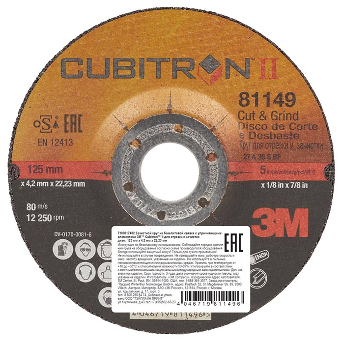 Круг зачистной 3M Cubitron II Cut & Grind, 125 x 4,2 мм, 81149 technomax tm gmt 7