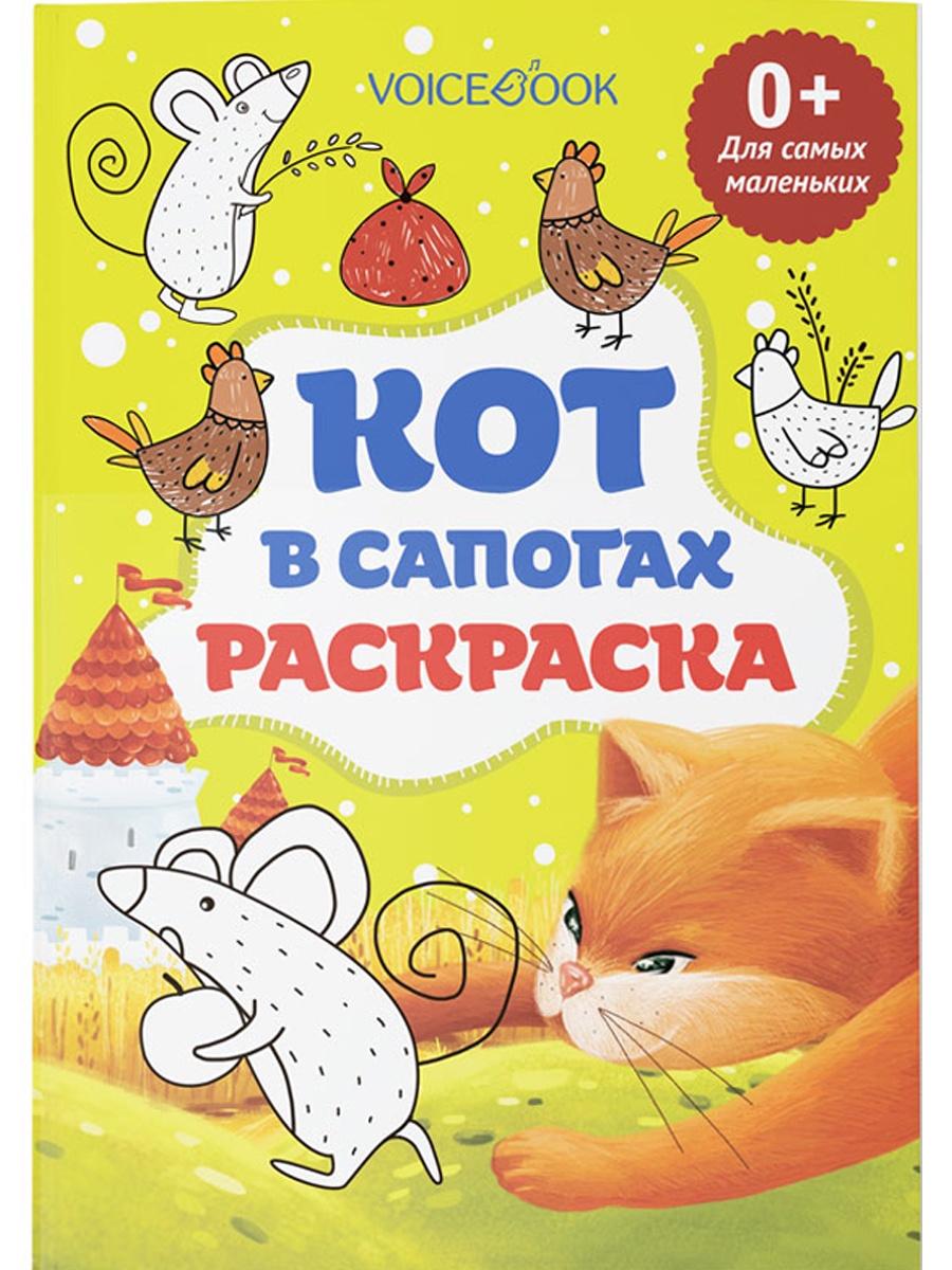 """Раскраска VoiceBook журнальная """"Кот в сапогах, для самых маленьких"""""""