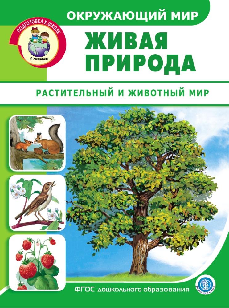 Окружающий мир: Живая природа. Растительный и животный мир. Дидактический материал с заданиями и вопросами