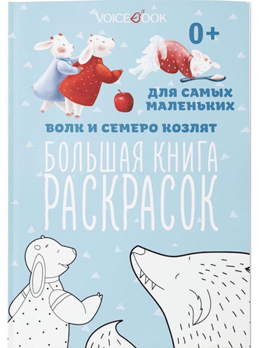 """Раскраска VoiceBook журнальная """"Волк и семеро козлят, для самых маленьких"""""""