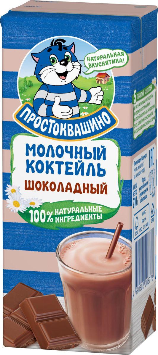 Коктейль молочный Простоквашино Шоколад, 2,5%, 210 г цена 2017