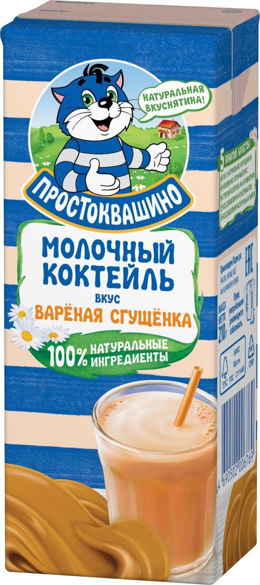 Коктейль молочный Простоквашино Вареная сгущенка, 2,5%, 210 г цена 2017