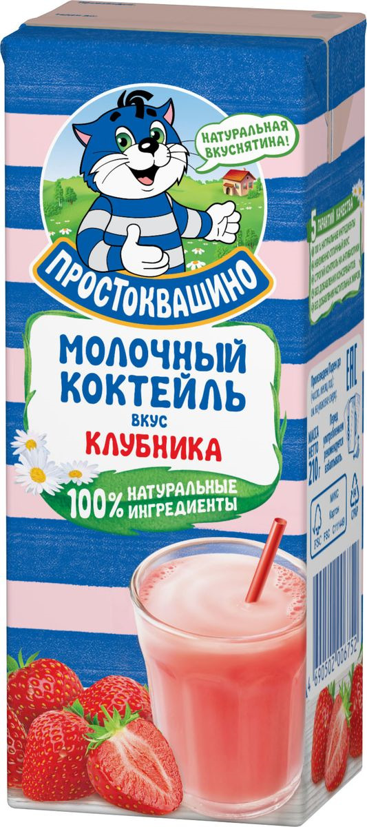 Коктейль молочный Простоквашино Клубника, 2,5%, 210 г молочный коктейль агуша я сам ваниль 2 5