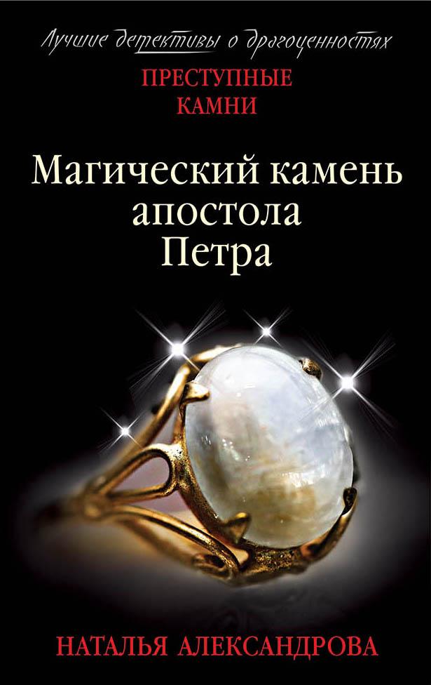 Наталья Александрова Магический камень апостола Петра