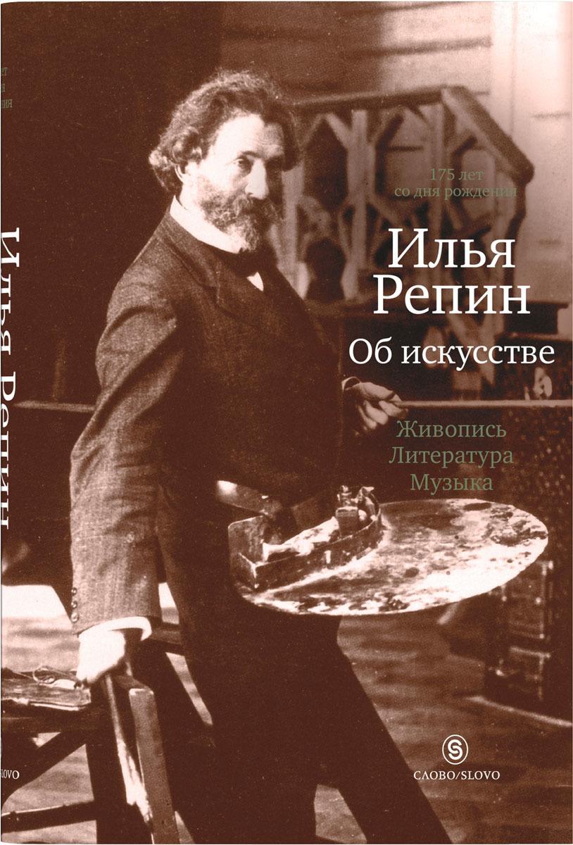 Илья Репин Об искусстве. Живопись, литература, музыка