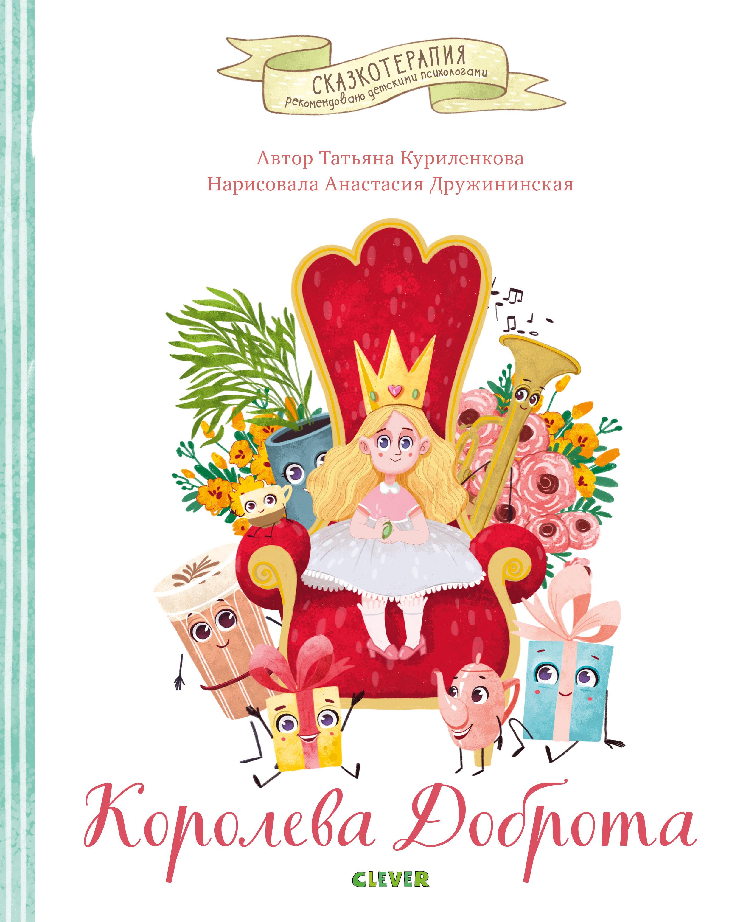 Татьяна Куриленкова Сказкотерапия. Королева Доброта