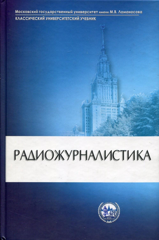 Барабаш Н.С. Радиожурналистика