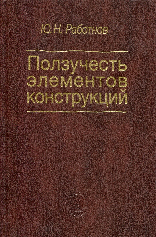 Работнов Юрий Николаевич Ползучесть элементов конструкций ю н работнов ползучесть элементов конструкций