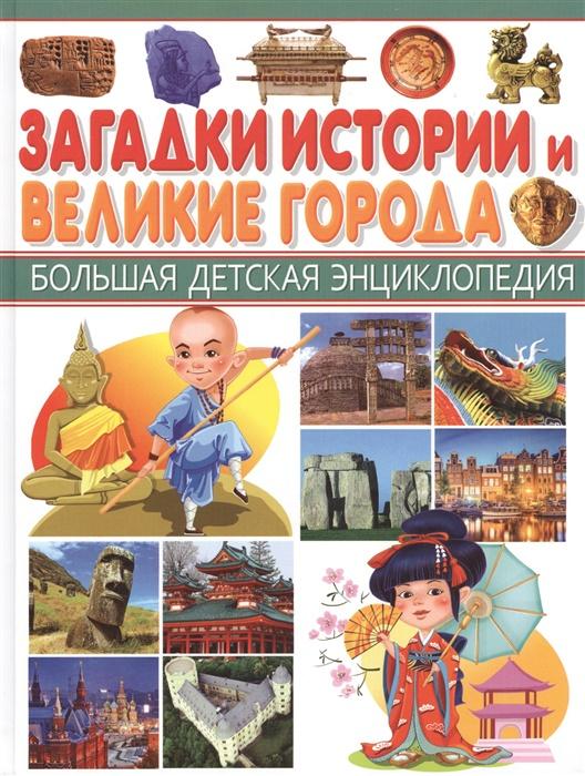 Юлия Феданова,Тамара Скиба Загадки истории и Великие города юлия феданова как устроена вселенная