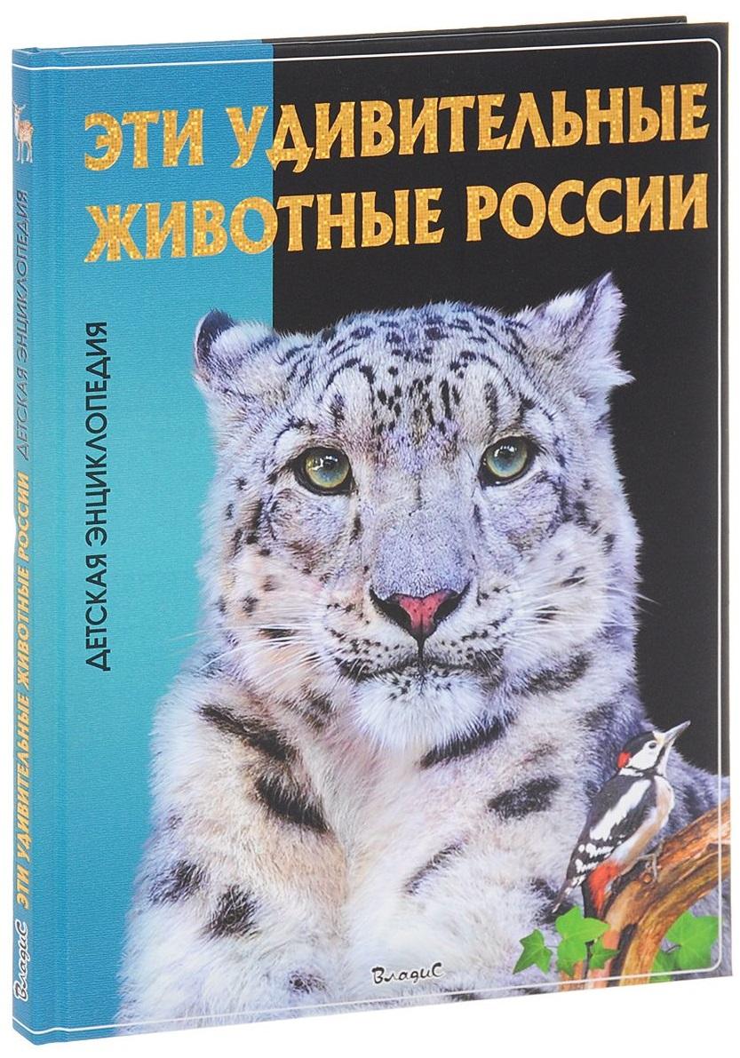Юлия Феданова,Тамара Скиба Эти удивительные животные России