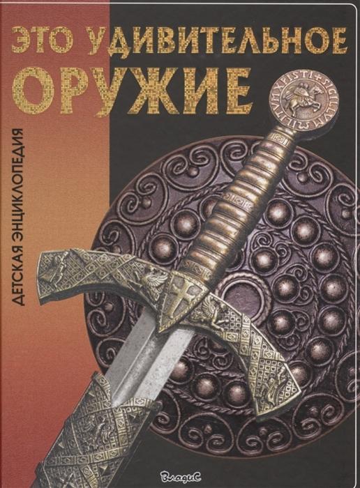 Юлия Феданова,Тамара Скиба Это удивительное оружие