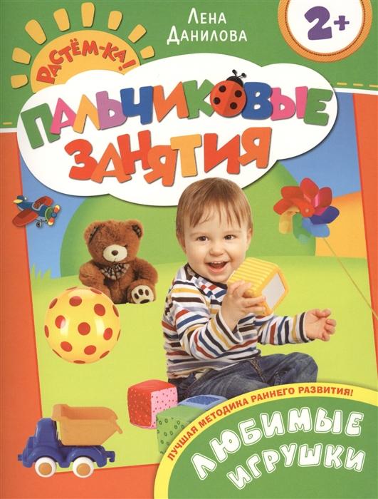 Елена Данилова Пальчиковые занятия (комплект из 12 книг)