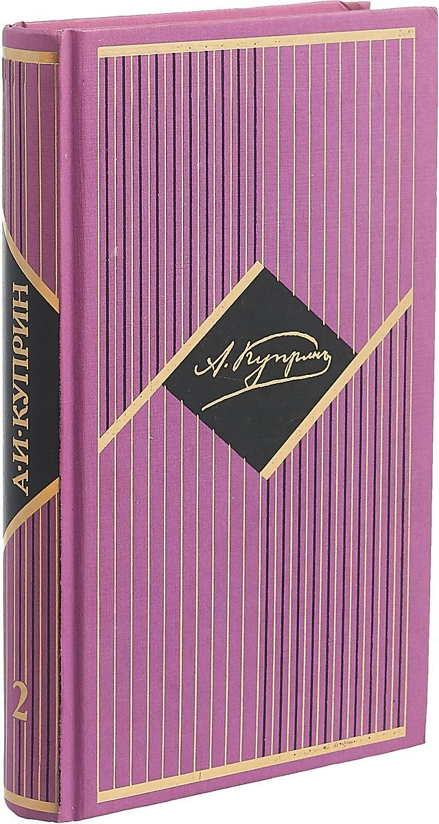 А. Куприн. Полное собрание сочинений в 11 томах. Том 2
