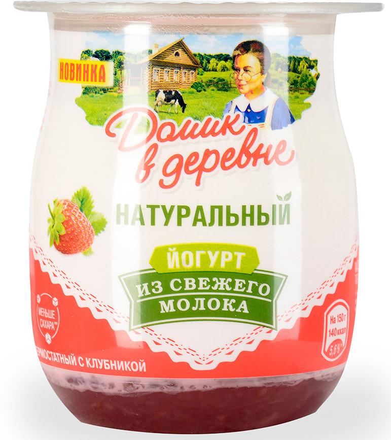 Йогурт клубника 3% Домик в деревне, 150 г куликова г теорема счастья или сумасшедший домик в деревне