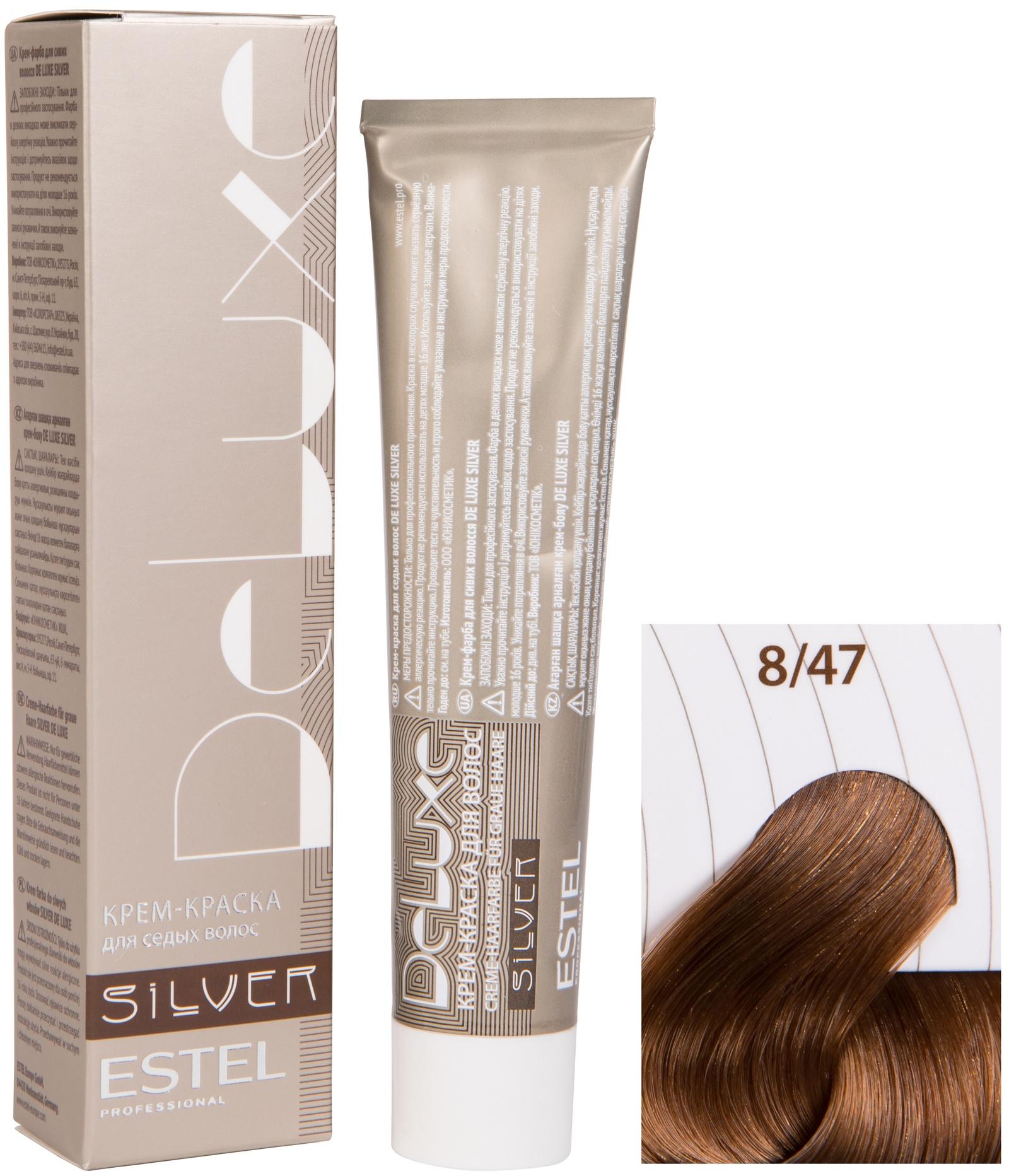 Краска для волос ESTEL PROFESSIONAL 8/47 краска-уход DE LUXE SILVER для окрашивания волос, светло-русый медно-коричневый 60 мл