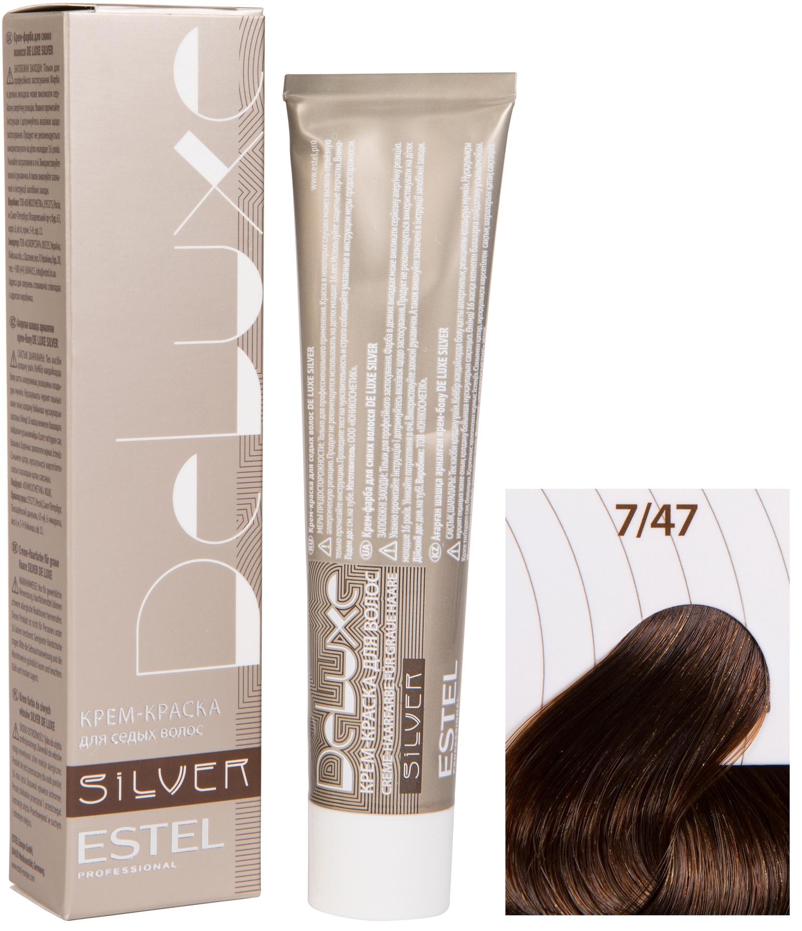 Краска для волос ESTEL PROFESSIONAL 7/47 краска-уход DE LUXE SILVER для окрашивания волос, русый медно-коричневый 60 мл