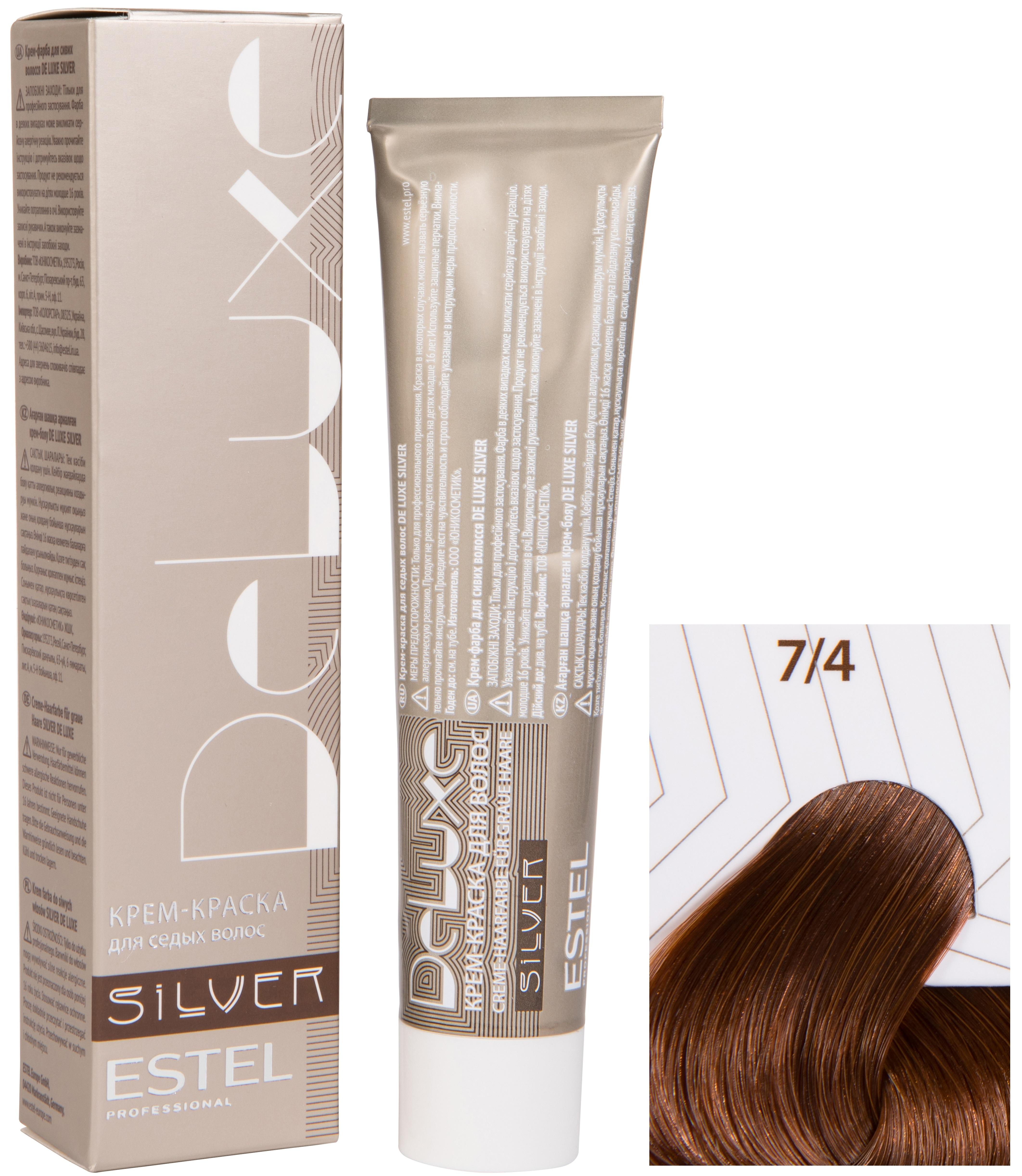 Краска для волос ESTEL PROFESSIONAL 7/4 краска-уход DE LUXE SILVER для окрашивания волос, русый медный 60 мл