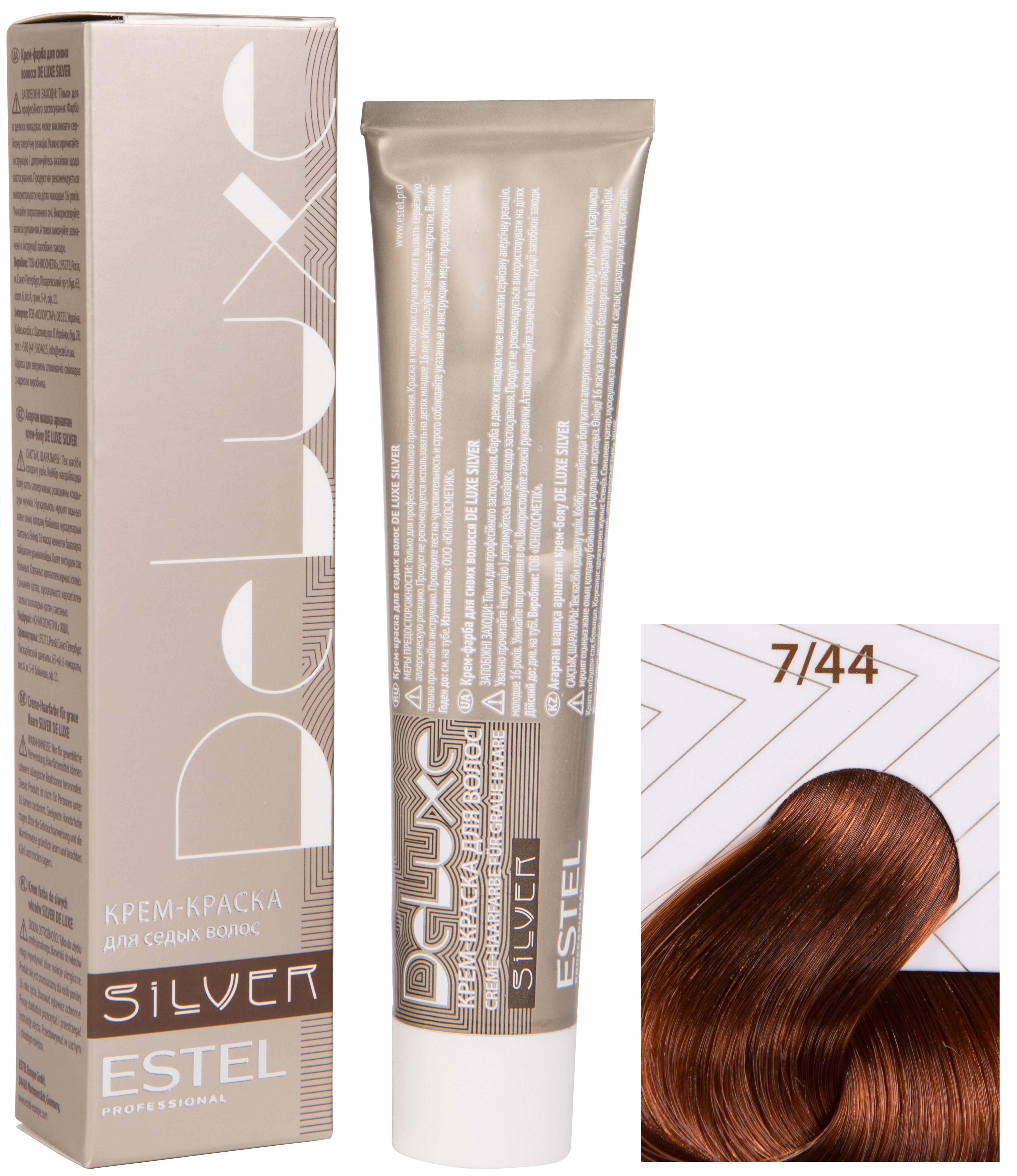 Краска для волос ESTEL PROFESSIONAL 7/44 краска-уход DE LUXE SILVER для окрашивания волос, русый медный интенсивный 60 мл