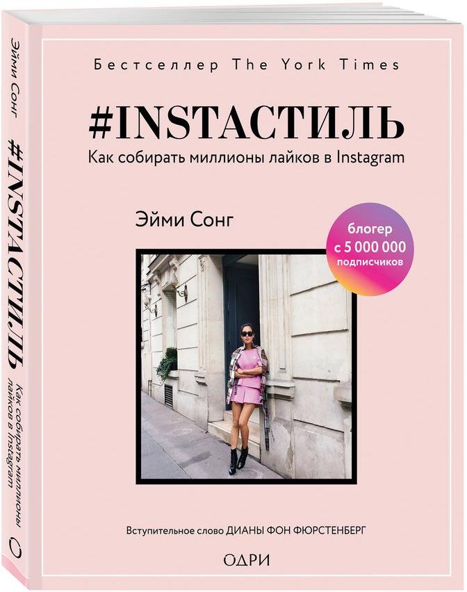 Эйми Сонг. #instaстиль. Как собирать миллионы лайков в Instagram