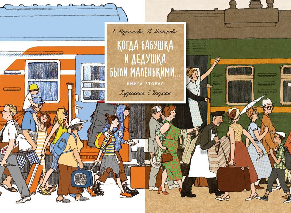 Е. Мурашова., Н. Майорова. Когда бабушка и дедушка были маленькими... Книга 2