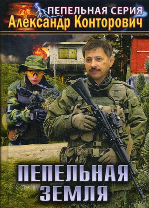 Александр Конторович Пепельная земля. Книга 2