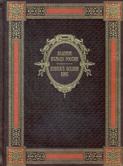 Мясников А.Л. Золотое кольцо России / Russia's Golden Ring (эксклюзивное подарочное издание)