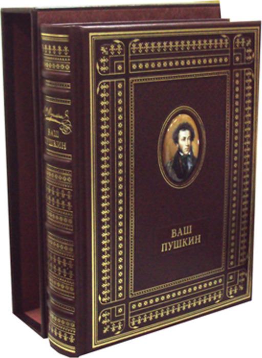 Ваш Пушкин (эксклюзивное подарочное издание)