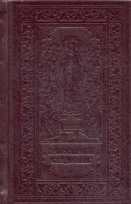 Старец Паисий Святогорец Православный ежедневник
