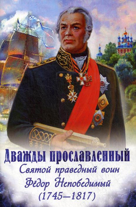 Наталия Скоробогатько Дважды прославленный. святой праведный воин Федор Непобедимый (1745-1817) мирянин