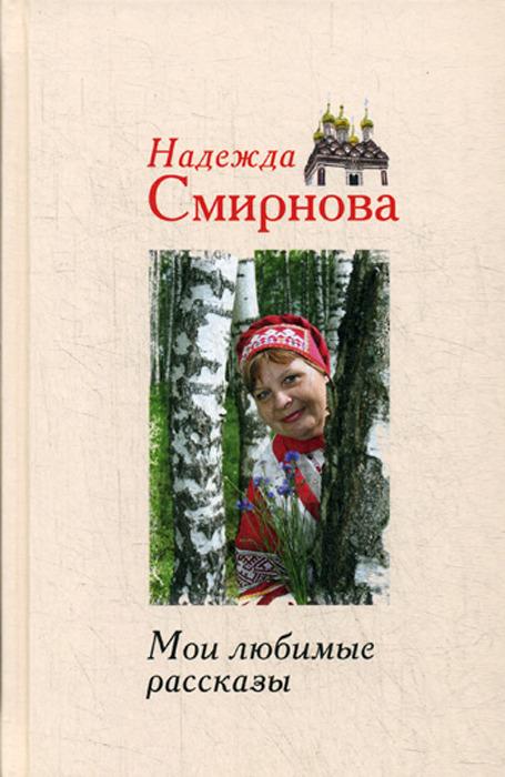 Н. Б. Смирнова Мои любимые рассказы