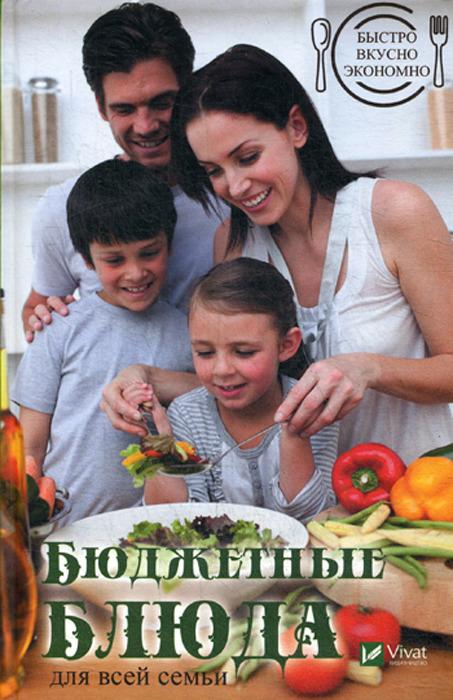 Мария Ковалева Бюджетные блюда для всей семьи. Быстро, вкусно, экономно