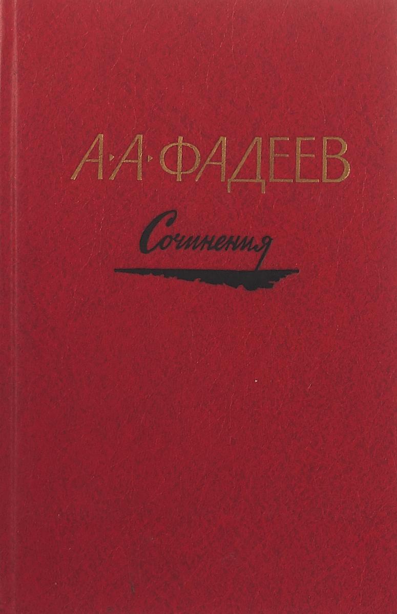 А. А. Фадеев. Сочинения в трех томах. Том 1