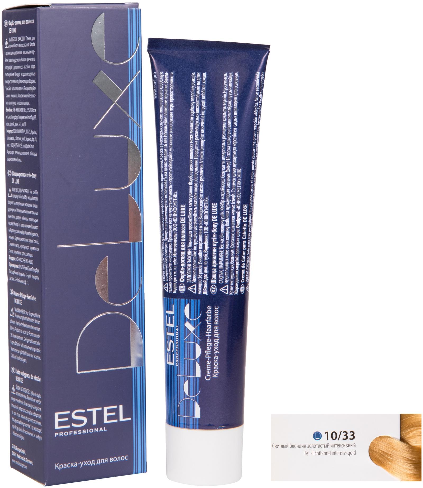 цена на Краска для волос ESTEL PROFESSIONAL 10/33 DE LUXE краска-уход для окрашивания волос, светлый блондин золотистый интенсивный 60 мл