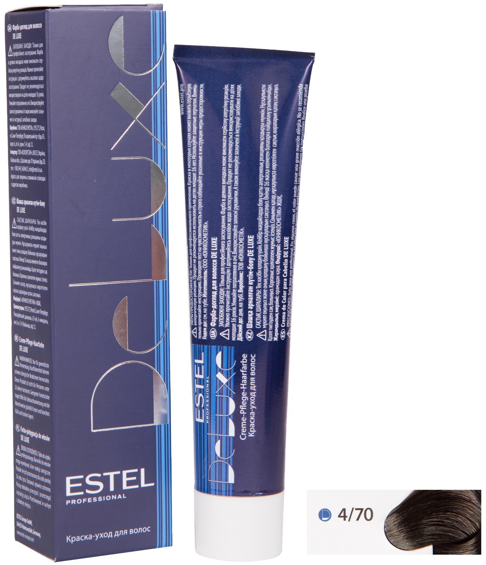 Краска для волос ESTEL PROFESSIONAL 4/70 DE LUXE краска-уход для окрашивания волос, шатен коричневый для седины 60 м краска для волос 000
