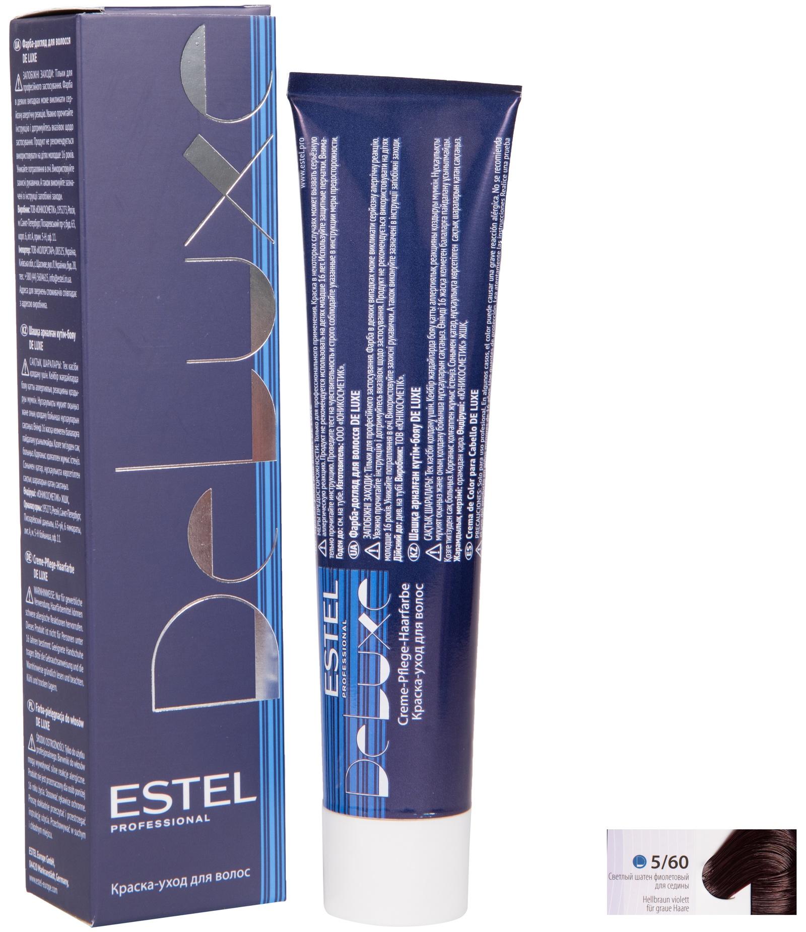 Краска для волос ESTEL PROFESSIONAL 5/60 DE LUXE краска-уход для окрашивания волос, светлый шатен фиолетовый для седины 60 мл недорго, оригинальная цена