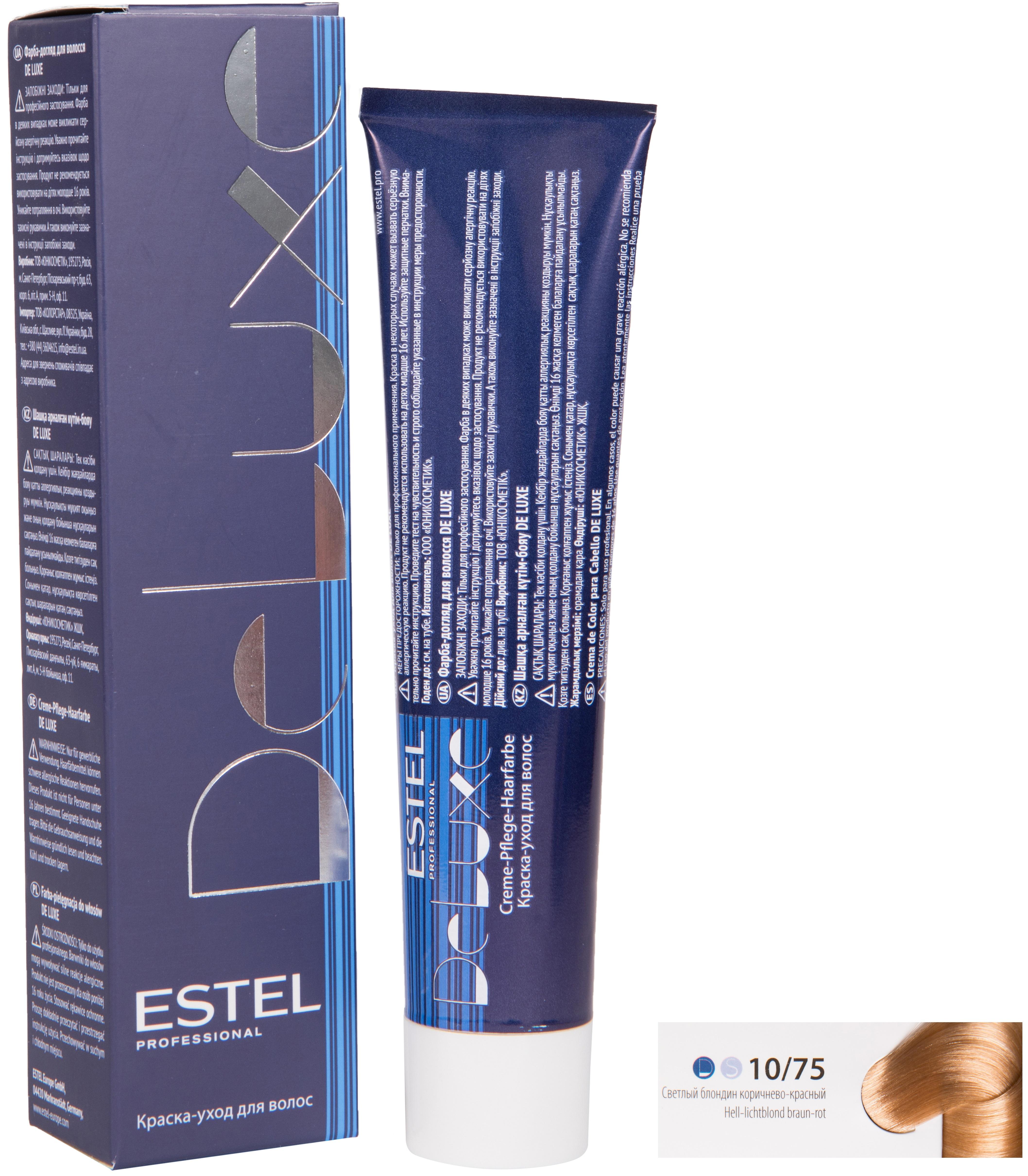 Краска для волос ESTEL PROFESSIONAL 10/75 DE LUXE краска-уход для окрашивания волос, светлый блондин коричнево-красный 60 мл londa cтойкая крем краска new 124 оттенка 60 мл 7 75 блонд коричнево красный 60 мл