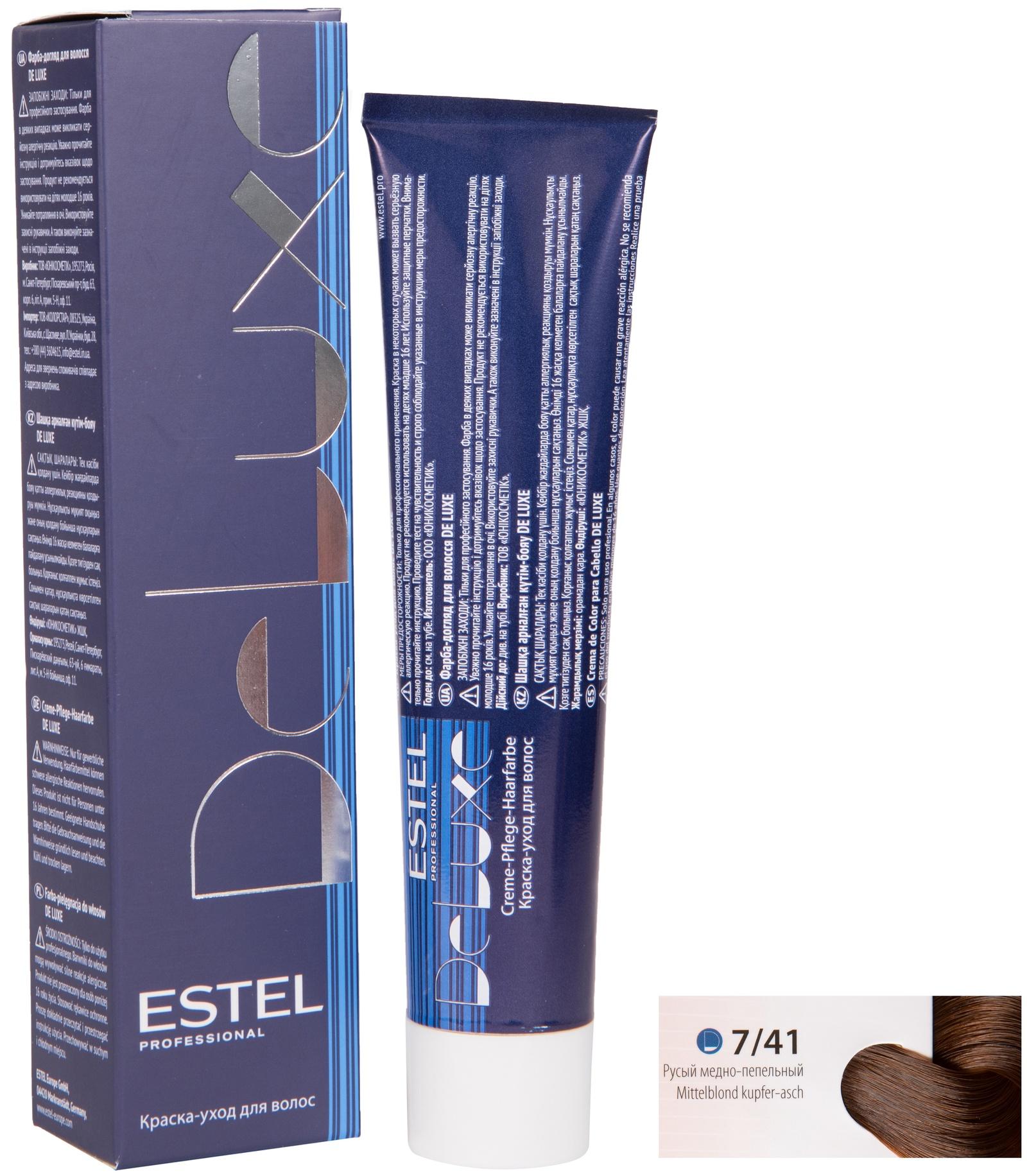 Краска для волос ESTEL PROFESSIONAL 7/41 DE LUXE краска-уход для окрашивания волос, русый медно-пепельный 60 мл