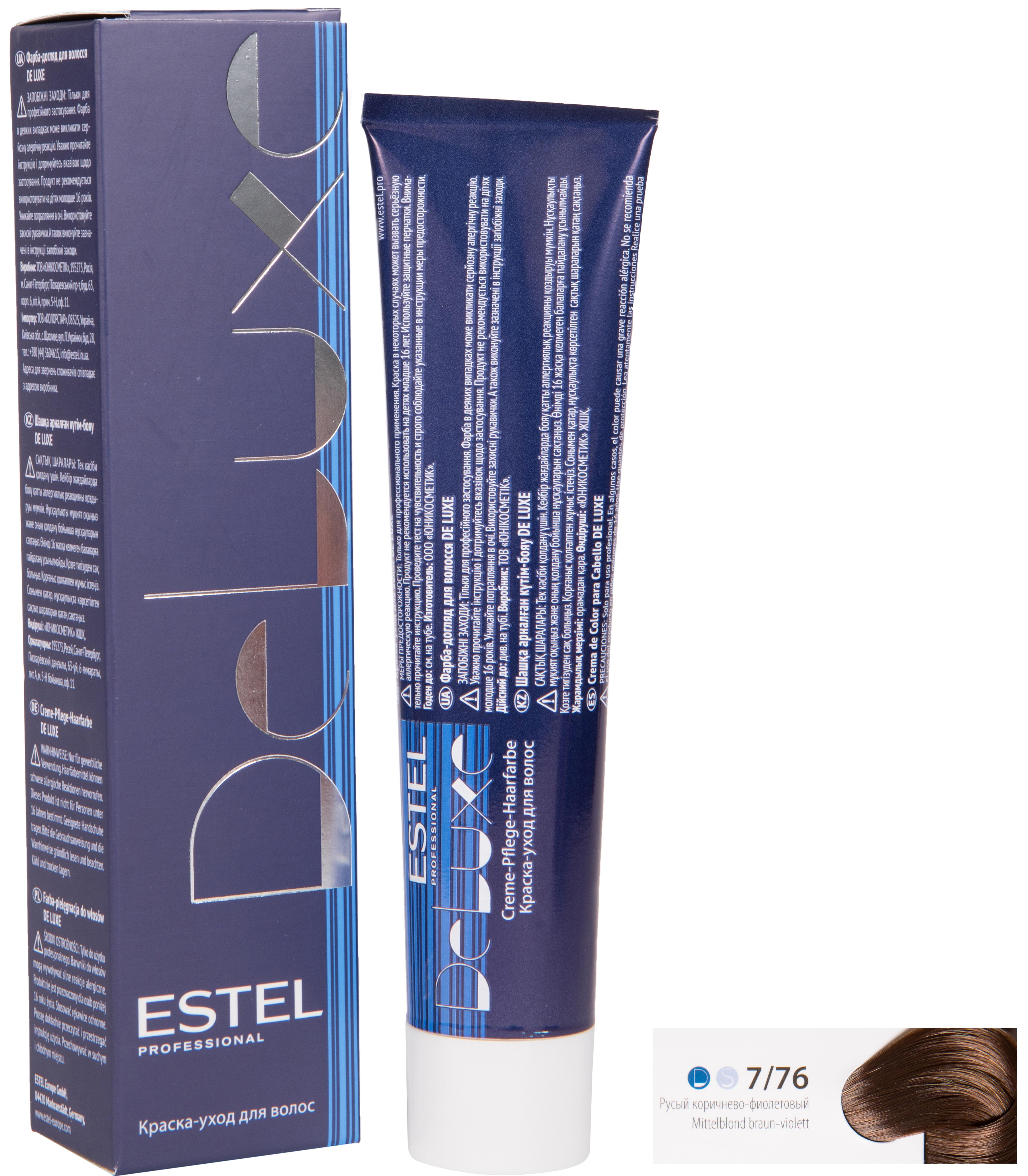 Краска для волос ESTEL PROFESSIONAL 7/76 DE LUXE краска-уход для окрашивания волос, русый коричнево-фиолетовый 60 мл estel стойкая крем краска для волос de luxe 8 76 светло русый коричнево фиолетовый 60 мл