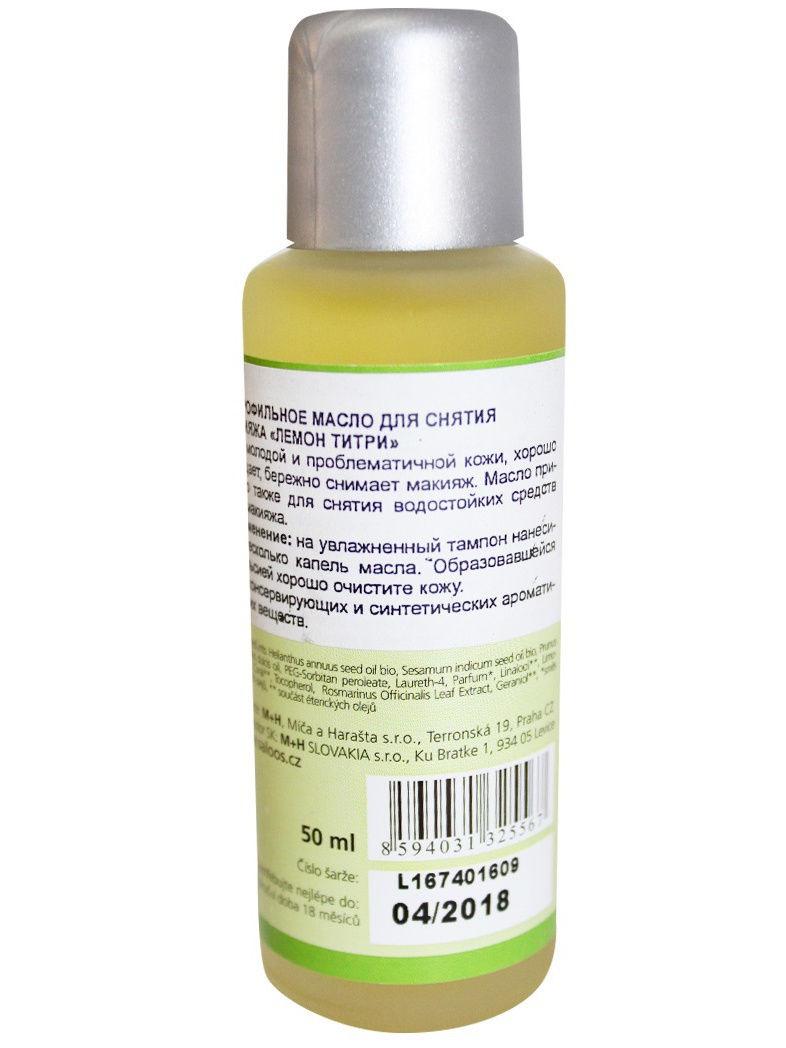 Масло косметическое Saloos Гидрофильное для лица Лимон Чайное дерево Saloos