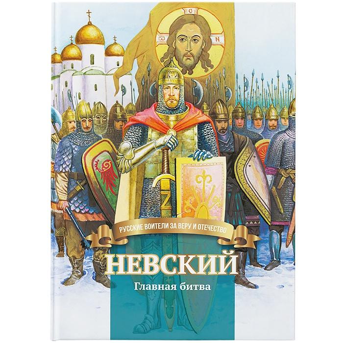 Сергеева Валентина Сергеевна Невский. Главная битва.