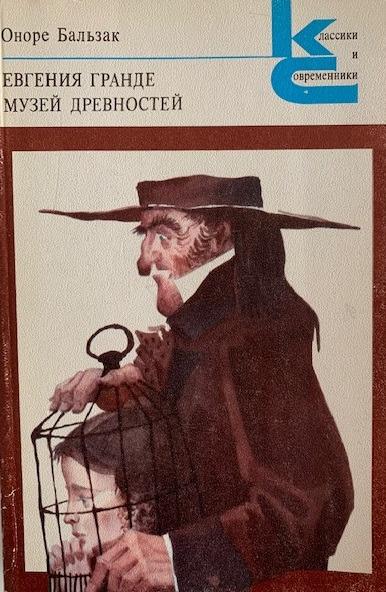 цена на Оноре Бальзак Евгения Гранде. Музей древностей