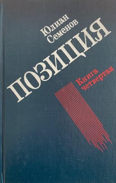 Юлиан Семенов Юлиан Семенов. Позиция. В четырех книгах. Книга 4 юлиан семенов версии