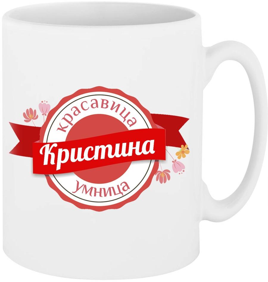 Кружка Легко МП с именем Кристина, белый косметика кристина цены в россии