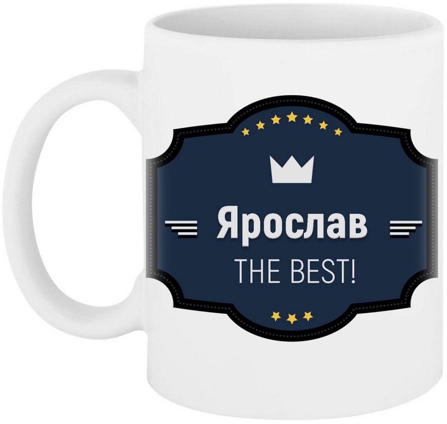 Кружка Легко МП с именем Ярослав, белый