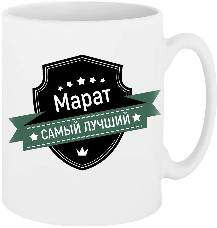 Кружка Легко МП с именем Марат, белый мой марат 2019 02 08t19 00