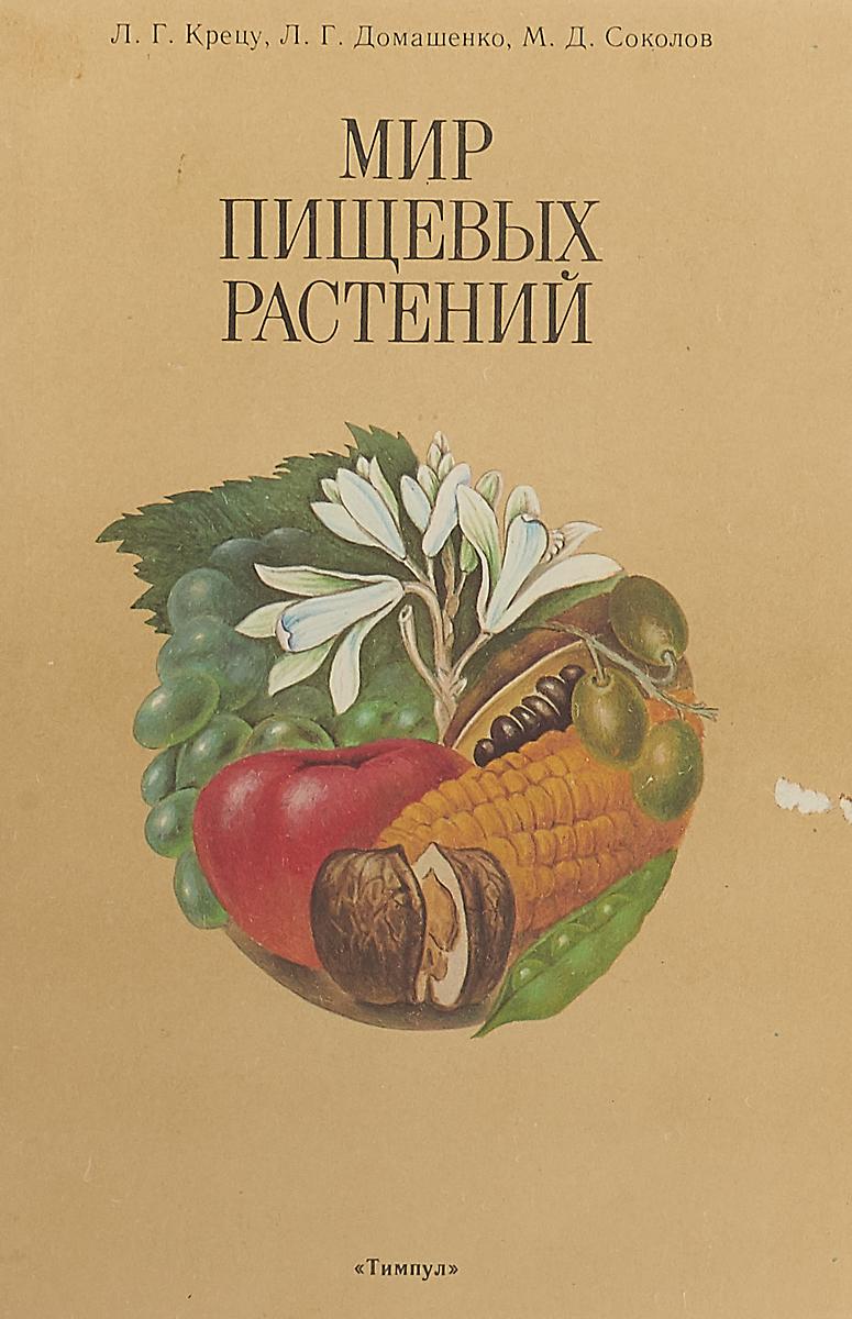 Мир пищевых растений