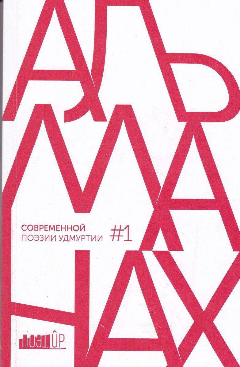 Альманах современной поэзии Удмуртии №1