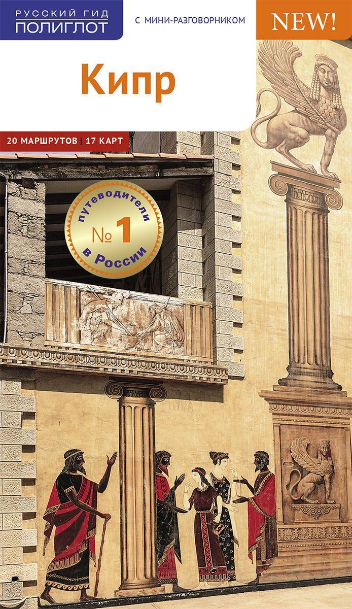 Р. Браун Кипр туры на кипр